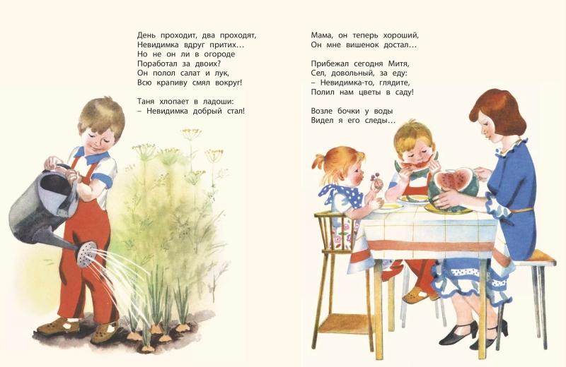 1343 _NSK_Nevidimka_12_RL+-page-006.jpg