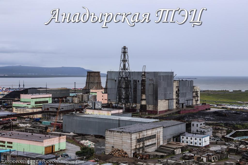 Анадырская ТЭЦ.jpg