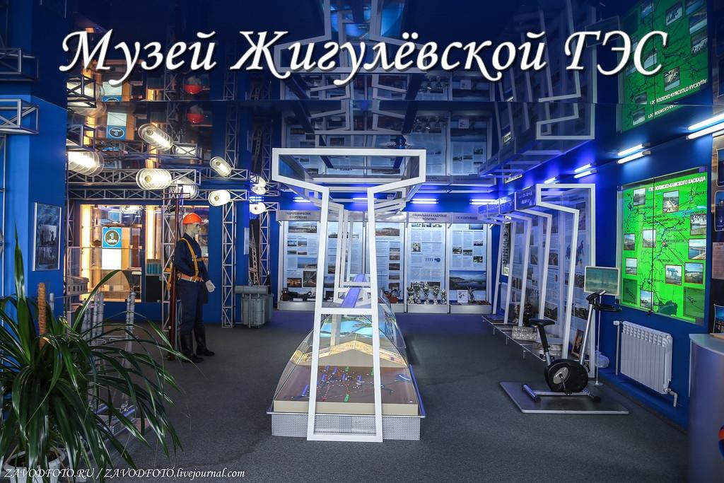 Музей Жигулёвской ГЭС.jpg