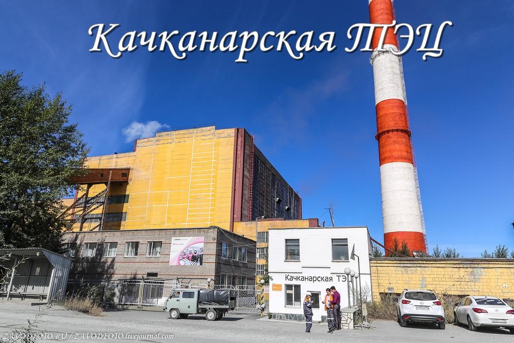 Качканарская ТЭЦ.jpg