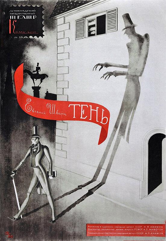 Афиша к спектаклю Е.Шварца Тень, 1960