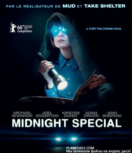 Специальный полуночный выпуск / Midnight Special (2016/WEBRip)