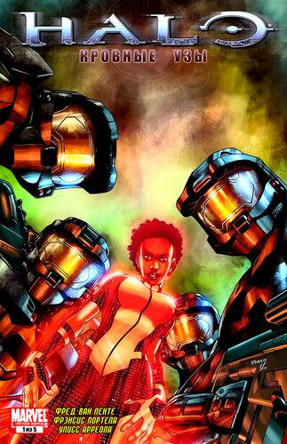 Halo: Кровные узы Blood Line - обложка 1