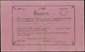 1888. Верхотурье. Земская управа. Билет за прогоны.