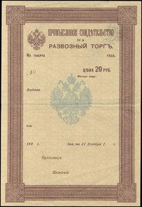 1890. Промысловое свидетельство на развозной торг 20 рублей