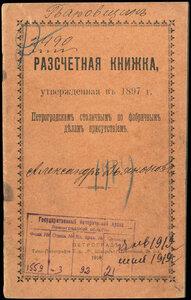 Петроградское столичное по фабричным делам присутствие. Расчетная книжка. 1