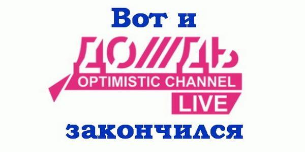 ВУкраинском государстве запретили канал Дождь