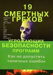 Аудиокнига 19 смертных грехов, угрожающих безопасности программ. Как не допустить типичных ошибок - Ховард М., Лебланк Д., Виега Д.