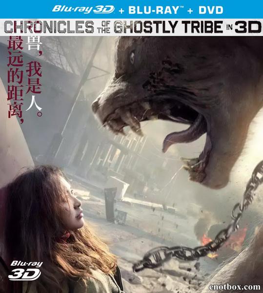 Хроники Призрачного племени / Jiu ceng yao ta / Chronicles of the Ghostly Tribe (2015/BDRip/HDRip/3D)