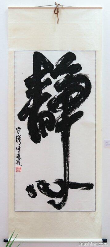 """Чэнь Фэнсянь (Тайвань). """"Умиротворенный и невозмутимый покой"""", Современный музей каллиграфии"""
