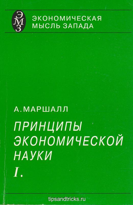 Маршалл А. «Принципы экономической науки». в 3-х томах М.: Издательская группа «Прогресс», 1993 г.(«Экономическая мысль Запада». Для научных библиотек).