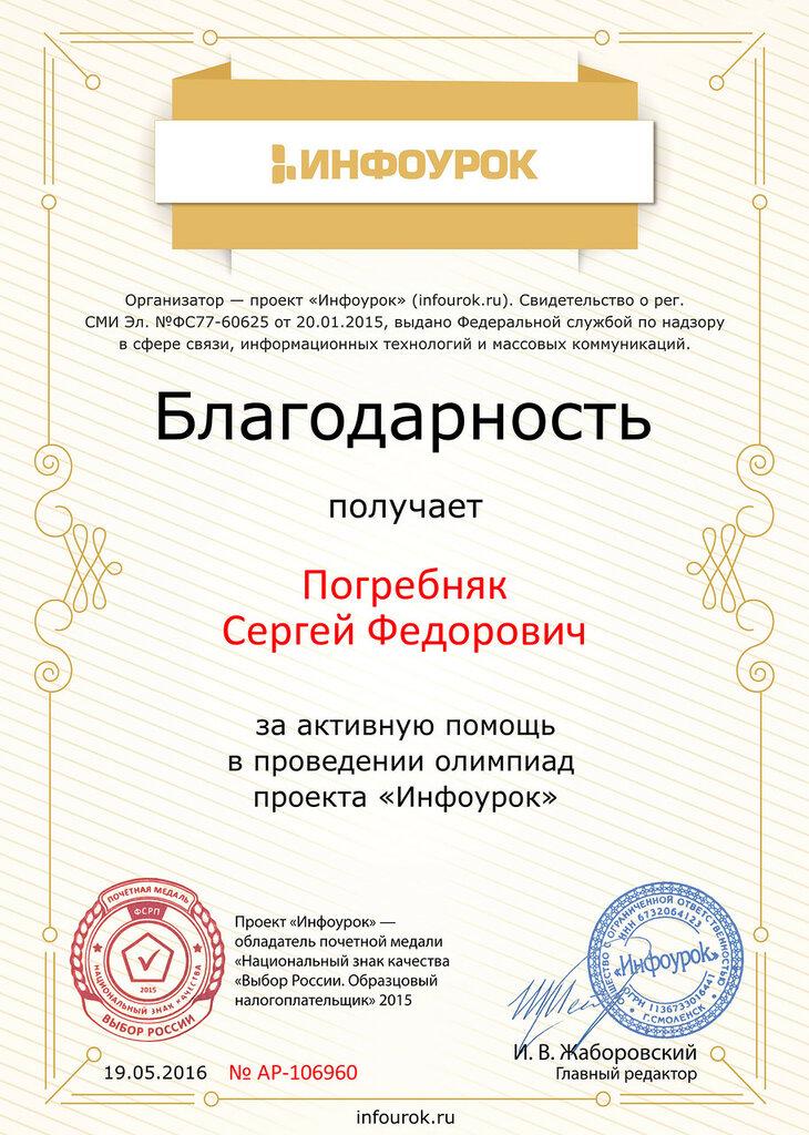 Благодарность проекта infourok.ru № АР-106960.jpg