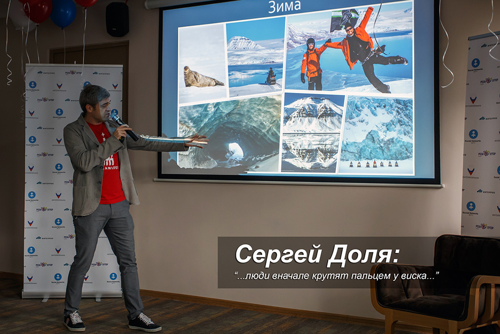 "Сергей Доля: ""люди вначале крутят пальцем у виска"""