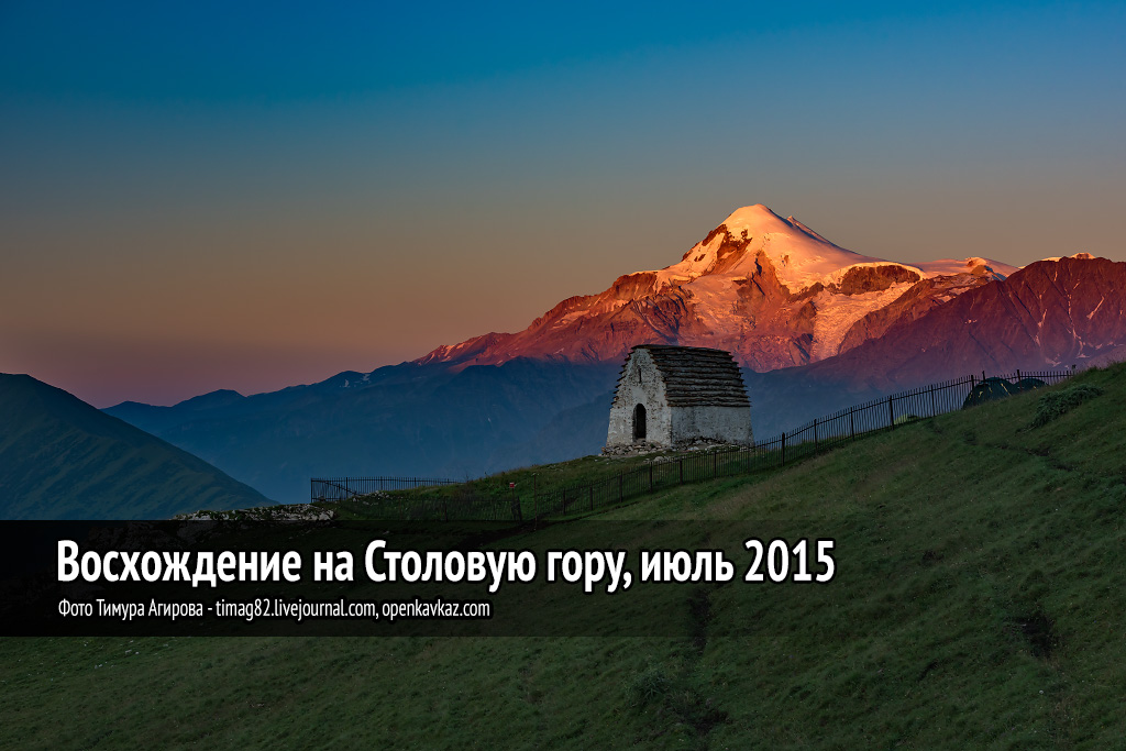 Восхождение на гору Столовая  в Ингушетии