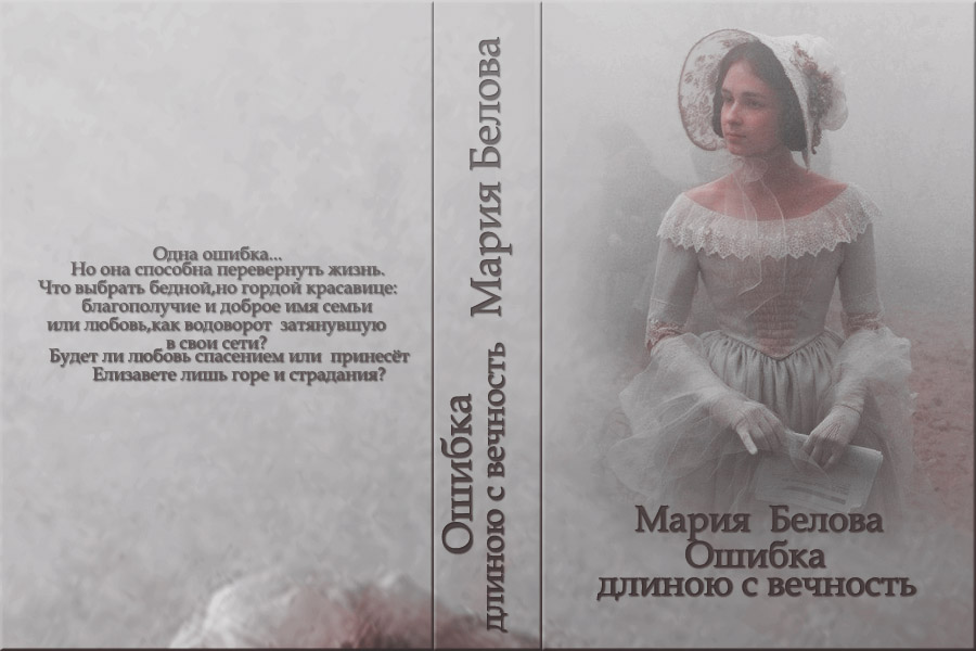 Мария Белова Ошибка длиною с вечность