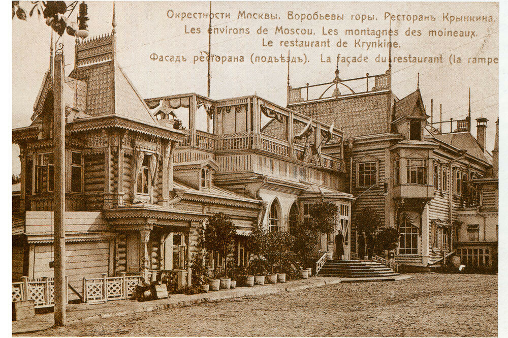 17734 Новый ресторан Крынкина.jpg