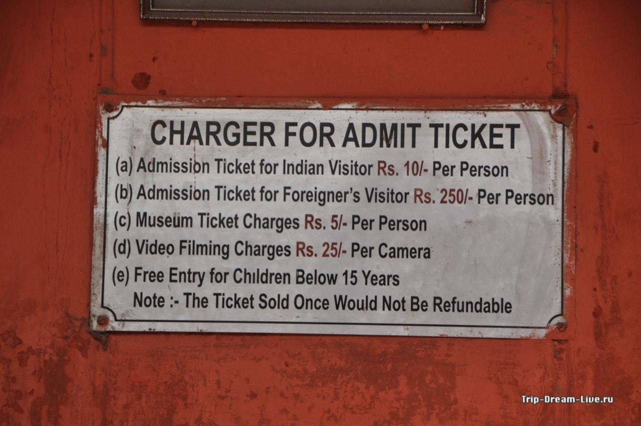 Расценки на посещение Красного форта в Дели