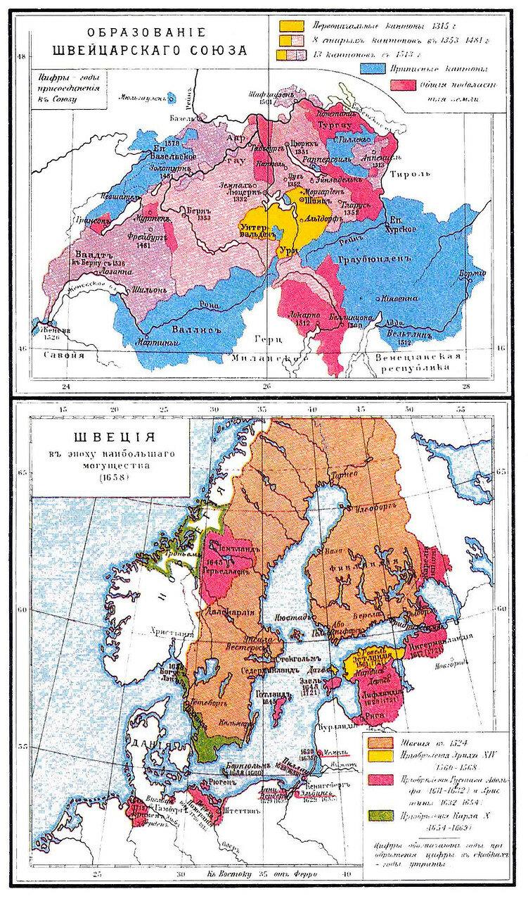 Образование Швейцарского союза. Швеция