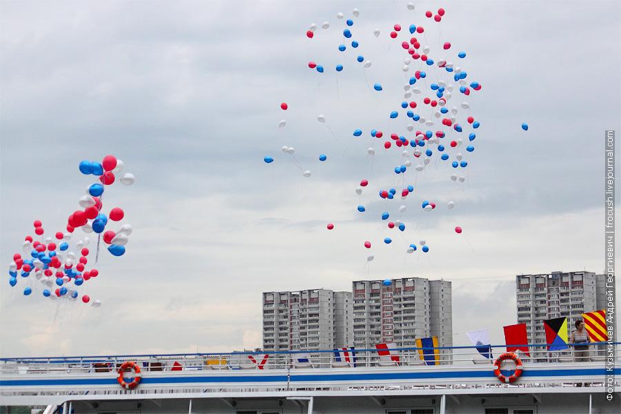 На теплоходе был поднят Государственный флаг. Как только подняли флаг, теплоход издал протяжный гудок в небо устремились воздушные шары