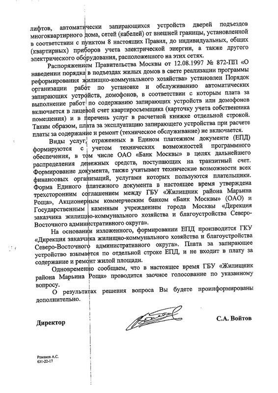 2014-08-18 Ответ Жилищника Марьиной Рощи 2.jpg