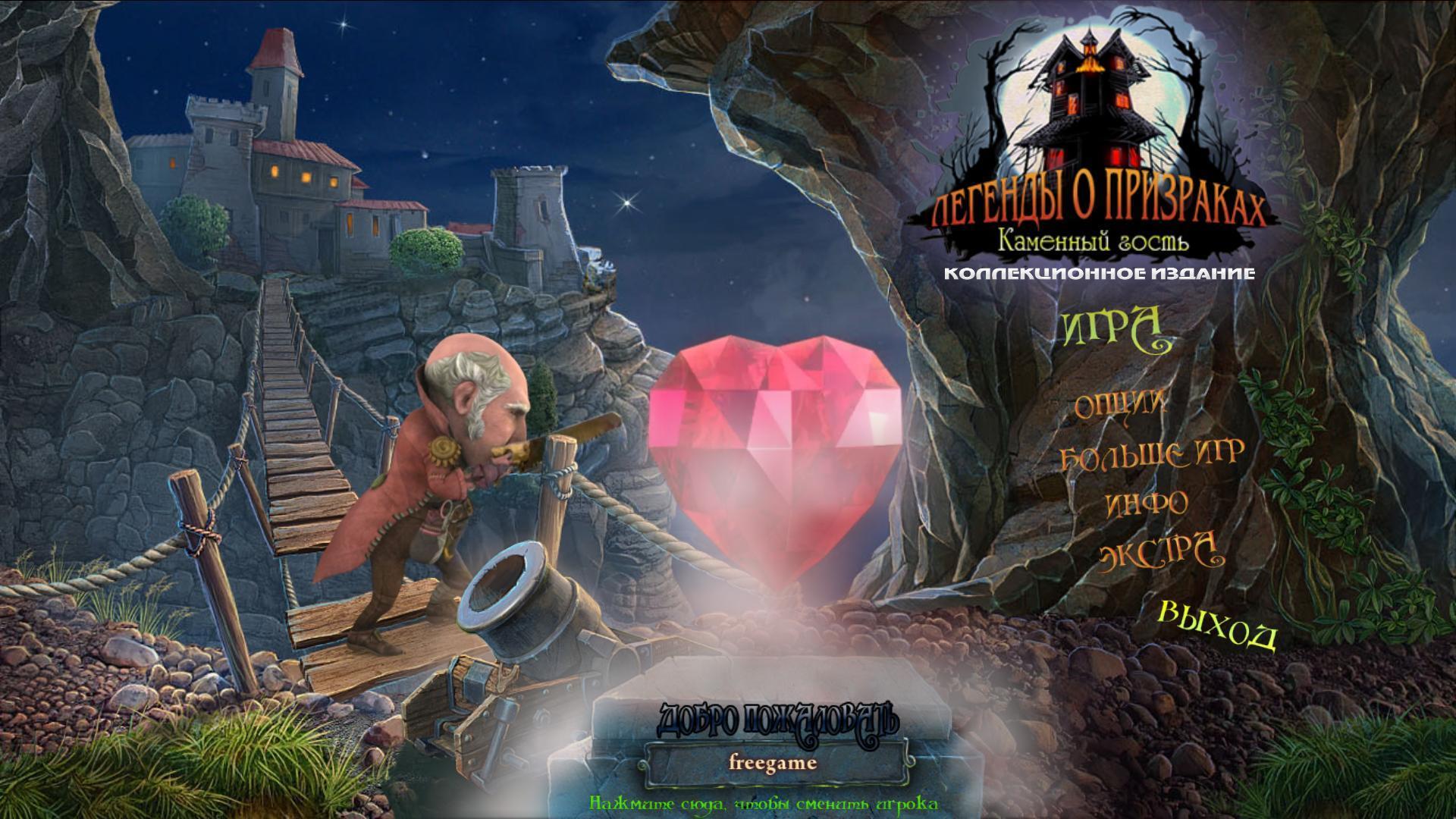 Легенды о призраках: Каменный гость. Коллекционное издание   Haunted Legends 5: The Stone Guest CE (Rus)