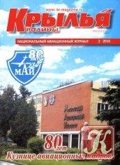 Журнал Книга Крылья Родины №2 2010