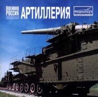 Журнал Военная Россия: Артиллерия