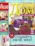 Мой уютный дом №10 (октябрь), 2013