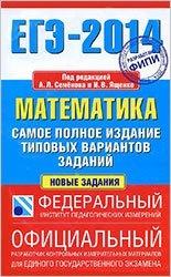 Книга ЕГЭ-2014 : Математика : самое полное издание типовых вариантов заданий