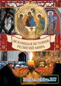Книга Всеобщая история религий мира