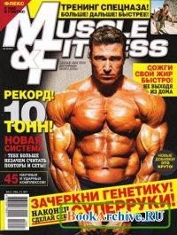 Аудиокнига Muscle & Fitness №7 (декабрь 2011)
