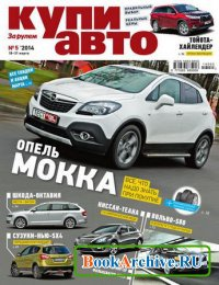 Журнал Купи авто №5 (март 2014)