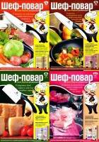 Шеф-повар №1-14, 2013-2014