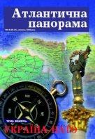 Журнал Атлантична панорама №4-5 2009 pdf 7,26Мб