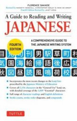 Книга A Guide to Reading and Writing Japanese