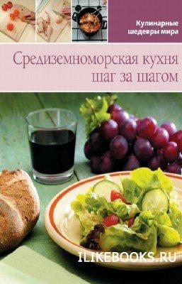 Книга Антонова Л. - Средиземноморская кухня шаг за шагом