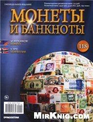 Монеты и Банкноты №-118
