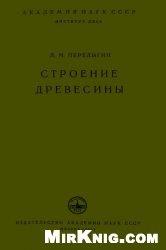 Книга Строение древесины