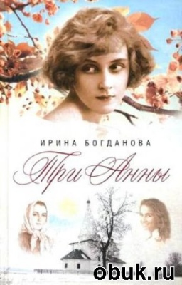 Книга Ирина Богданова - Три Анны (Аудиокнига)