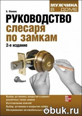Книга Руководство слесаря по замкам