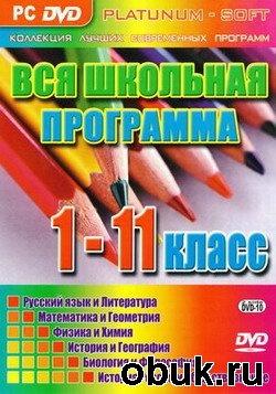 ��� �������� ���������. 1 - 11 �����