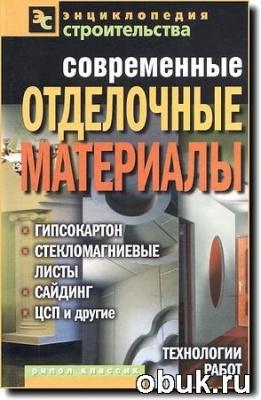 Книга В. Назарова - Современные отделочные материалы