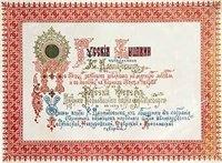 Книга Русская вышивка