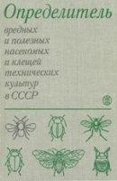Книга Определитель вредных и полезных насекомых и клещей технических культур в СССР djvu 7,31Мб