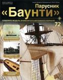 "Журнал Парусник ""Баунти"" №72 2013"