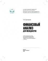 Книга Финансовый анализ для менеджеров