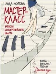 Книга Мастер-класс. Записки концертмейстера балета