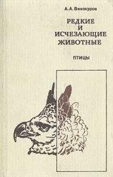 Книга Редкие и исчезающие животные. Птицы