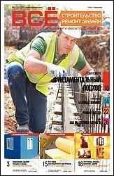 Журнал ВСЁ: строительство, ремонт, дизайн №12 2013