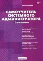 Аудиокнига Самоучитель системного администратора. 3-е издание pdf 15Мб